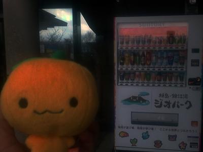 ジオ自販機.jpg