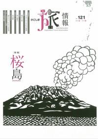 tabi121-1.jpg