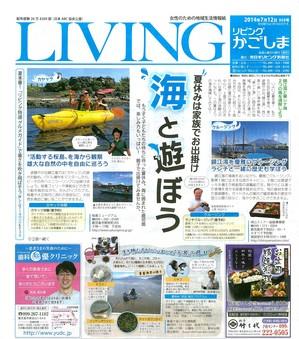 livingkagoshima959.jpg