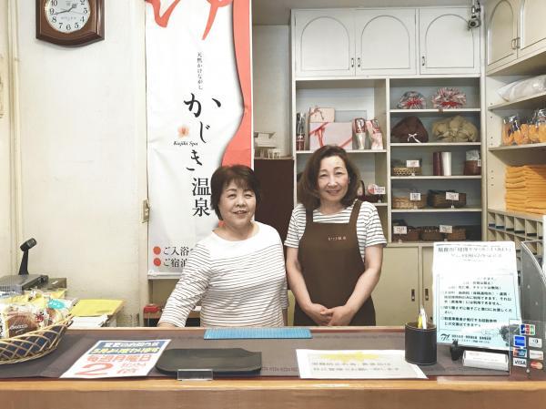 加治木温泉上国料さんと岩谷さん.jpg