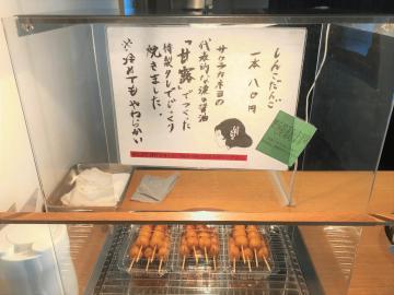 吉村醸造しんこだんご.jpg