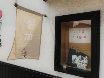 吉村醸造醤油のれん.jpg