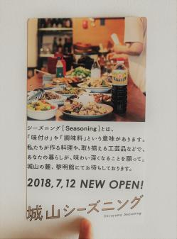 吉村醸造鶴丸キッチンリーフレット2.jpg