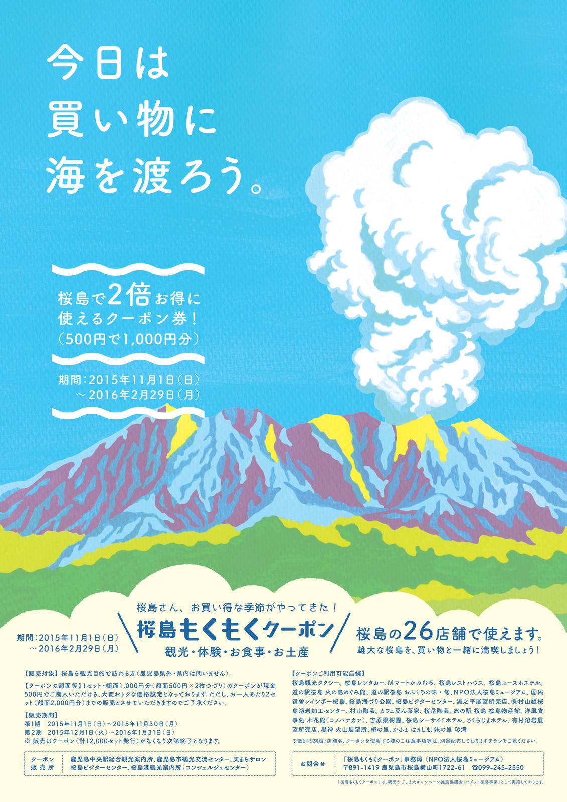 http://blog.sakurajima.gr.jp/images/%E3%83%9D%E3%82%B9%E3%82%BF%E3%83%BC.jpg